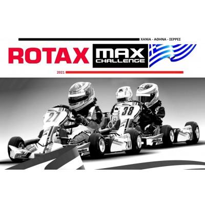 ΔΗΛΩΣΗ ΚΡΑΤΗΣΗΣ ROTAX MAX CHALLENGE 2021